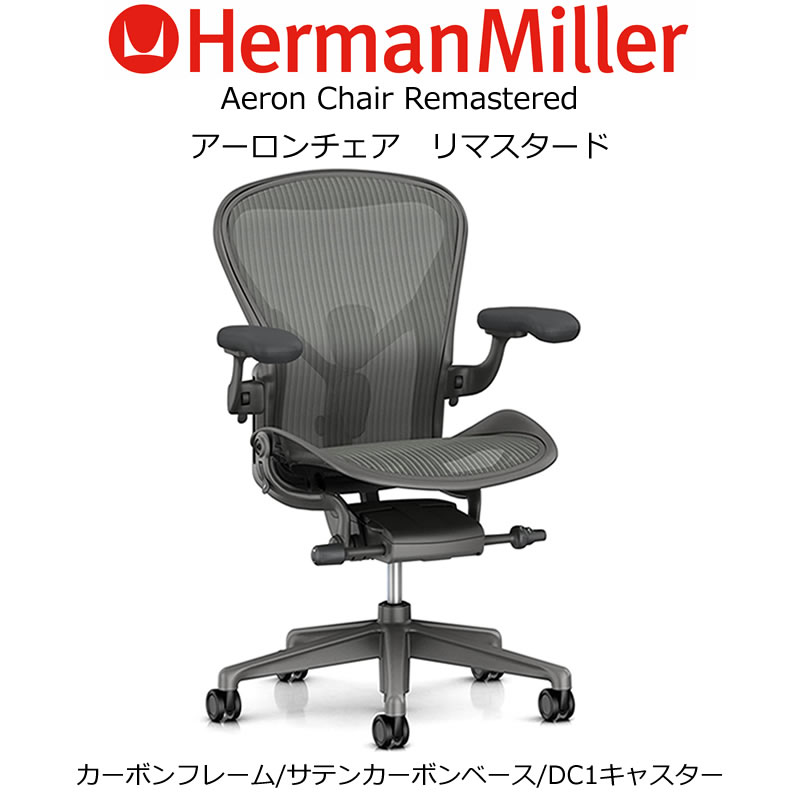 AER-02 Herman Miller ハーマンミラーアーロンチェア リマスタード Aeron Chairs Remastered カーボンフレーム サテンカーボンベース DC1キャスター(Bサイズ)(AER1B23DWALPCRBSNCSNCDC1DCR23102) 【送料無料】_dp05