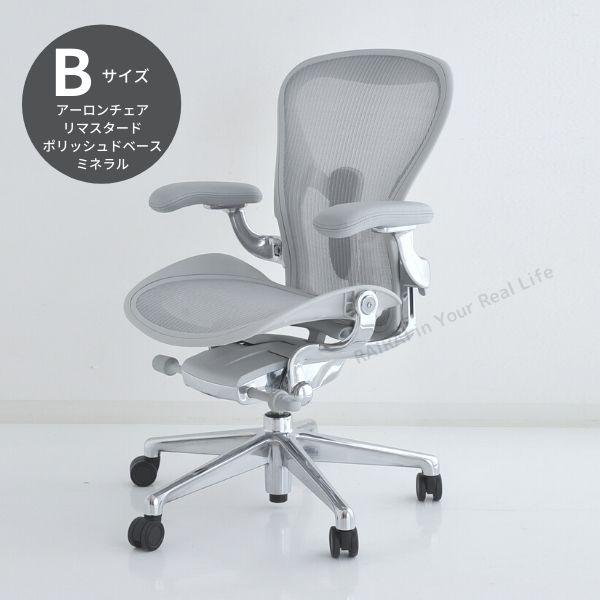 AER-06 Herman Miller ハーマンミラーアーロンチェア リマスタード Aeron Chairs Remastered ミネラルフレーム ポリッシュベース DC1キャスター(Bサイズ)(AER1B23DFALPVPRCDCDDC1231012118) 【送料無料】_dp05