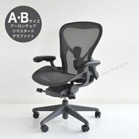 【7月上旬入荷分】ハーマンミラー アーロンチェア リマスタード グラファイトフレーム ベース Aサイズ Bサイズ AER-01 AER-07 Herman Miller Aeron Chairs Remastered 【送料無料】_dp05 父の日