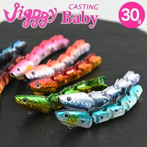 ジギーベイビー 30g Jigggy Baby ベビー キャスティング ルアー ジグ ショアジギ 釣り 釣り針 タイラバ ライトジギング SLJ SLS オンザブルー