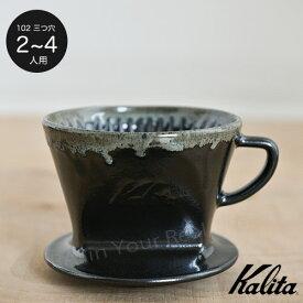 カリタ+ハサミ ドリッパー SG102 ブラック 砂岩 2-4杯用 Kalita+HASAMI [#02022]