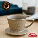 カリタ+ハサミ ドリッパー ウェーブ SG155 砂岩 1-2杯用 [#01037] Kalita+HASAMI