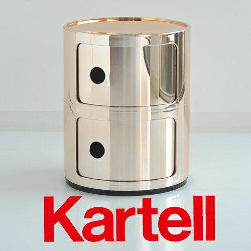 Kartell カルテル Componibili コンポニビリ2段/コッパー COP-5966-RR/ PreciousKartell(プレシャスカルテル) ●