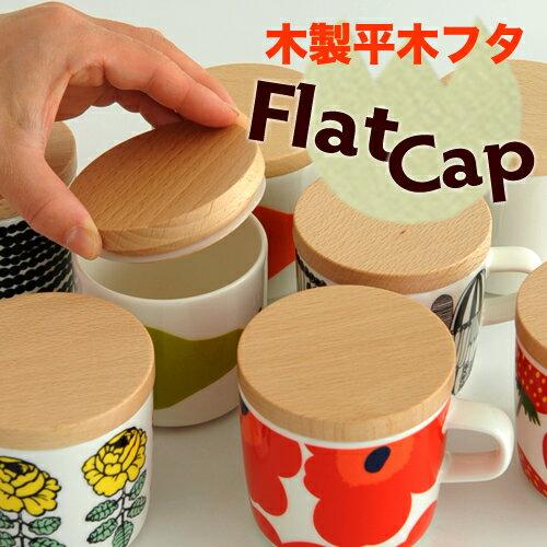 『Flat Cap』marimekko マリメッコ コーヒーカップ( スモールラテマグ )用平木蓋 フラットキャップ _fp05