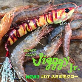 ジギー Jr. ジュニア 60g #07 活き海老グロー Jigggy Jr. キャスティング可能 ルアー ジグ ショアジギ 釣り 釣り針 タイラバ ライトジギング (SLJ) オンザブルー