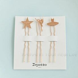 レペット Snow hairpins ヘアピンセット(Uピン) ピンクゴールド (10) repetto [50125/A0125] _dp10
