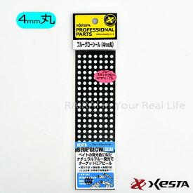 XESTA ブルーグローシール 4mmドット 1枚入 W50 x H175 mm【着後レビューでステッカープレゼント】