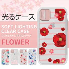 iphone xs ケース LIGHT UP CASE Soft Lighting Clear Case Flower 光る iphonex カバー iphone x ケース バータイプ キラキラ スマホケース スマホカバー カバー アイフォンテン