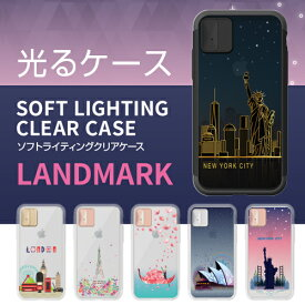 iphone xs ケース LIGHT UP CASE Soft Lighting Clear Case Landmark 光る iphonex カバー iphone x ケース バータイプ キラキラ スマホケース スマホカバー カバー アイフォンテン
