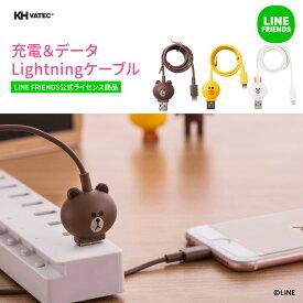 MFi認証 ライトニングケーブル LINE FRIENDS 充電 データ転送 対応 ラインフレンズ 1m iphone ケーブル