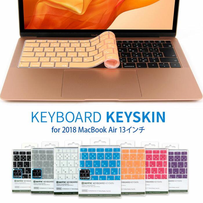 キーボードカバー 2018 Macbook Air 13インチ Touch ID対応 BEFiNE キースキン マックブックエアー カバー 日本語配列 JIS ビファイン