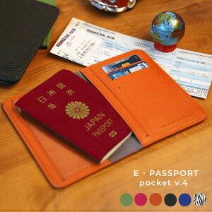 【期間限定50%OFFクーポン】パスポートケース スキミング防止 かわいい シンプル パスポートカバー パスポート トラベルケース travelus e-passport suit - pocket カード収納