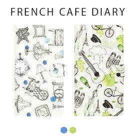 iphone xs ケース Happymori French Cafe Diary 手帳型 iphoneケース iphone x カバー iphone x ケース iphone xs ケース 手帳 iphonex 手帳型ケース iphonex 手帳
