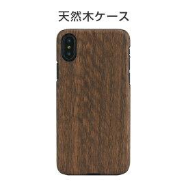 iphone xs ケース Man&Wood Koala 天然木 iphone xs ケース iphonex カバー iphone x ケース iphoneハードケース スマホケース 天然木ケース