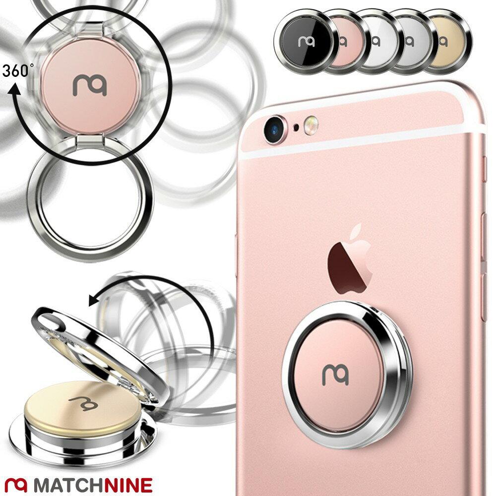 バンカーリング 落下防止 メタル素材 ホールドリング Matchnine RING O(リングオー)スマホリング スタンド ホルダー 指輪型 バンカーリング iphone6s plus iphone se iphone5s galaxy xperia アイフォン ギャラクシー エクスペリア 全機種対応