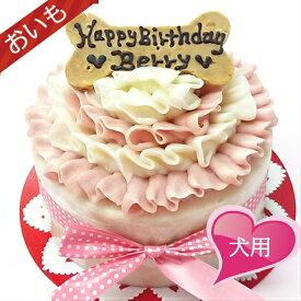 GirlyFrill 犬用ケーキ 犬用お誕生日ケーキ お芋 ドッグケーキ わんこケーキ