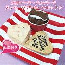 Petit anniversary【Heart】 犬用 ケーキ 犬用お誕生日ケーキ ドッグケーキ わん...