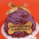 アンリ 犬用ケーキ 犬用お誕生日ケーキ ドッグケーキ お芋 わんこケーキ 無添加 セレブワンコ