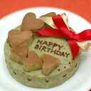 おいもちゃん 犬用ケーキ 犬用お誕生日ケーキ ドッグケーキ お芋 わんこケーキ 無添加
