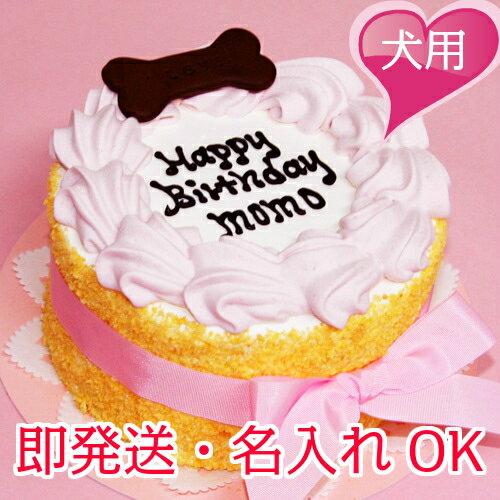 【即発送OK】SimpleBoneDecoピンク 犬用ケーキ 犬用お誕生日ケーキ ドッグケーキ 即日出荷 わんこケーキ