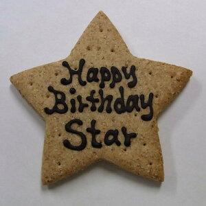 メッセージクッキー(星型) 犬用ケーキ 犬用お誕生日ケーキ ドッグケーキ  わんこケーキ
