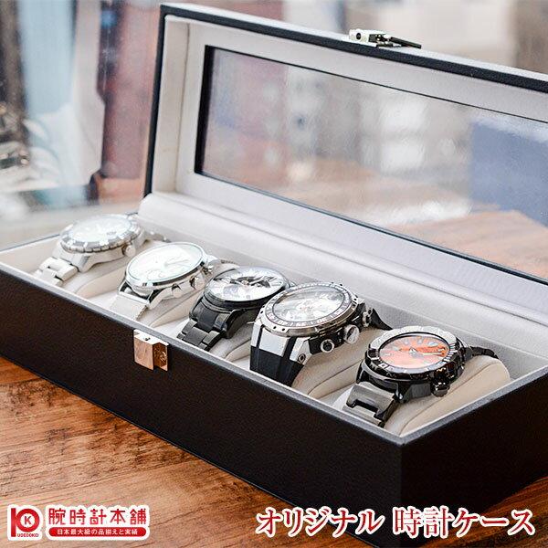 [国内正規品] 時計ケース 5本収納 腕時計本舗オリジナル メンズ&レディース 時計関連商品 時計【あす楽】