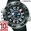 【ポイント10倍】【36回金利0%】シチズン プロマスター PROMASTER ソーラー BN2024-05E [正規品] メンズ 腕時計 時計
