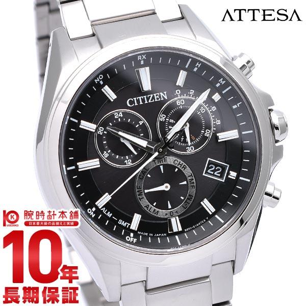 【ポイント最大13倍!19日23:59まで】ATTESA シチズン アテッサ エコドライブ ソーラー電波 クロノグラフ AT3050-51E [正規品] メンズ 腕時計 時計