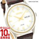 SEIKOSELECTION セイコーセレクション ソーラー ペアモデル 100m防水 SBPX099 [正規品] メンズ 腕時計 時計