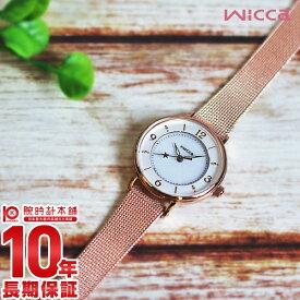 シチズン ウィッカ wicca ソーラー ステンレス KP3-465-13[正規品] レディース 腕時計 時計【あす楽】