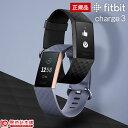 フィットビット ウェアラブル Fitbit Charge3 ブラック ブルーグレイ FB410GMBK-CJK/FB410RGGY-CJK 時計