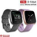 フィットビット スマートウォッチ Fitbit Versa グレイ グレー FB505BKGY-CJK/FB505RGLV-CJK ヴァーサ スペシャルエディション 時計