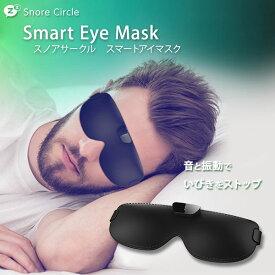 スマート いびきストッパー アイマスク YA3100 睡眠改善 グッズ 睡眠時無呼吸症候群 ユニセックス