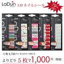 【定形外郵便可】Ladun よりどり5枚 選べる 3Dネイルシール セット ヌードストレッチタイプシール