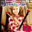 プレゼント付き!新スマートキッズベルト<国内正規品>B1092|チャイルドシート不要 子ども用シートベルト サポート …