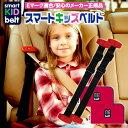 【2個セット】新スマートキッズベルト<国内正規品>B1092 チャイルドシート不要 子ども用シートベルト 子供用 幼児…