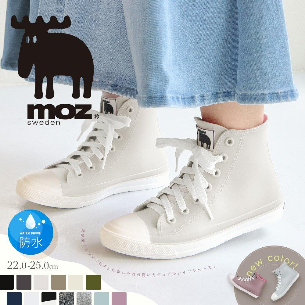 【送料無料】MOZ レインシューズ スニーカー 防水 ハイカット レインシューズ レディース おしゃれ レインスニーカー レディース 蒸れにくい 履きやすい 歩きやすい レインブーツ 通気性 雨靴 女性 シンプル かわいい ブランド ブラック 黒 ホワイト 白 ネイビー 8417