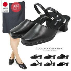 【送料無料】日本製 LUCIANO VALENTINO ITALY 吸湿 発熱 ミュール レディース 歩きやすい 黒 前ふさがり サンダル レディース 歩きやすい 痛くない 疲れない オフィスサンダル 疲れない 美脚 ミュールサンダル ヒール ミュールパンプス サボサンダル おしゃれ LUCIANO-MULE