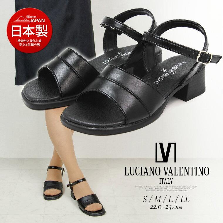 日本製 LUCIANO VALENTINO ITALY コンフォートサンダル レディース 歩きやすい ストラップ 黒 オフィスサンダル 疲れない 美脚 かわいい サンダル レディース ヒール 人気 109-3640