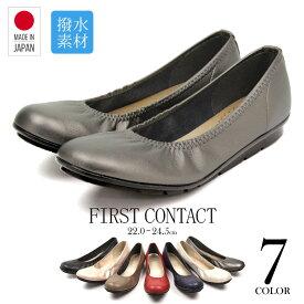 【送料無料】FIRST CONTACT 日本製 やわらかい ソフト ストレッチ パンプス 痛くない 脱げない レディース 黒 白 歩きやすい バレエシューズ フラットシューズ ローヒール コンフォートシューズ 低反発 小さいサイズ 大きいサイズ ヒール 109-39800