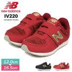【送料無料】newbalanceNBIV220ニューバランスキッズ220スニーカーキッズ女の子子供靴スニーカー男の子キッズスニーカーランニングシューズレトロベビーシューズニューバランスファーストシューズ女の子iv220