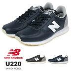 【送料無料】newbalanceNBU220スニーカーカジュアルランニングシューズメンズレディースユニセックスナイロンランニングスタイルカジュアルシューズ靴小さいサイズ大きいサイズ黒ブラックネイビーu220
