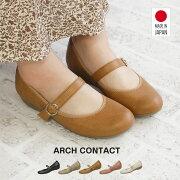 【日本製】【送料無料】ARCHCONTACT/アーチコンタクトバレエシューズフラットシューズやわらかいレディース靴パンプス痛くない歩きやすいローヒールコンフォートシューズ低反発小さいサイズ大きいサイズ3cmヒール109-39075