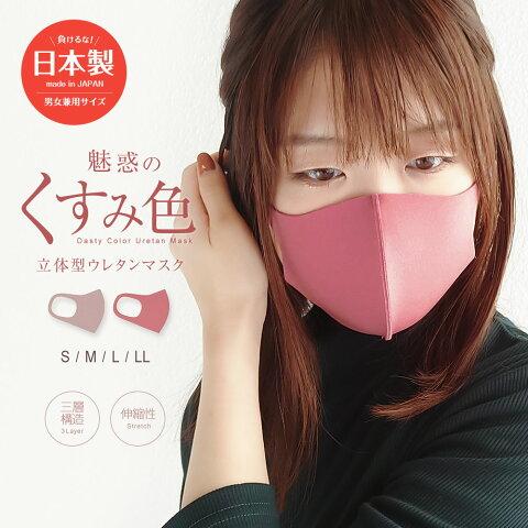 日本製 くすみピンク