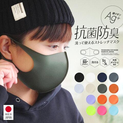 日本製 Ag+ 抗菌防臭マスク