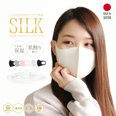 日本製 美肌 シルクプロテイン