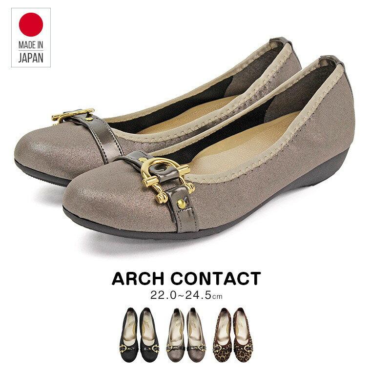 【送料無料】ARCH CONTACT/アーチコンタクト 日本製 バレエシューズ フラットシューズ やわらかい レディース 靴 パンプス 痛くない 歩きやすい ローヒール コンフォートシューズ 低反発 小さいサイズ 大きいサイズ 3cmヒール 109-39083
