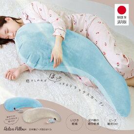 抱き枕 洗える 日本製 マイクロビーズクッション 抱き枕クッション 抱きまくら リラックス ボディーピロー 横向き寝 大きめ 体圧分散 0.5mmビーズ 極小ビーズ おうち時間 洗えるカバー カバー丸洗い可能 ダブルファスナー シンプル ブルー ベージュ FPC-MS11 送料無料