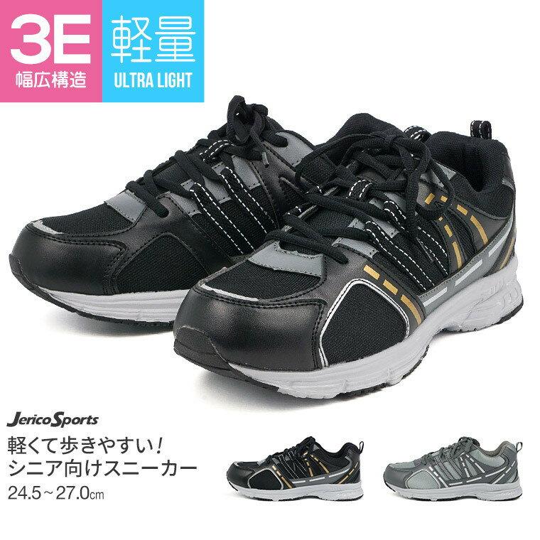 【送料無料】Jerico sport 軽量 ウォーキングシューズ メンズ 3e 軽量 スニーカー メンズ 黒 靴 メンズ 疲れない スニーカー コンフォートシューズ メンズ 父の日 プレゼント 2061
