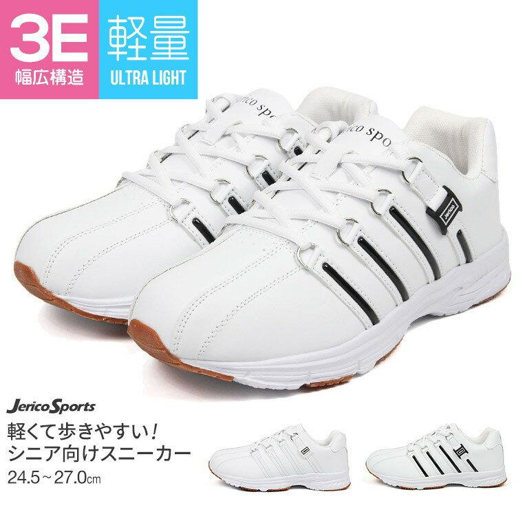 【送料無料】軽量 ウォーキングシューズ メンズ 3e 靴 メンズ 疲れない スニーカー 白 通学 コンフォートシューズ メンズ ランニングシューズ メンズ 白 父の日 プレゼント 2079